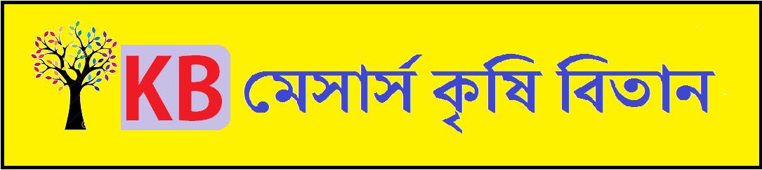 Krishi Bitan